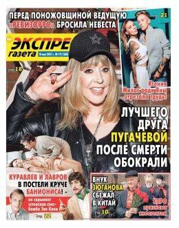 Экспресс газета №19 май 2021...