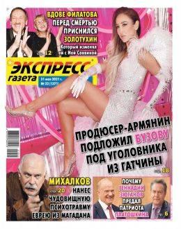 Экспресс газета №22 май 2021...