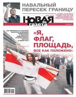 Новая газета №3 январь 2021...