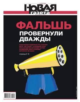 Новая газета №5 январь 2021...