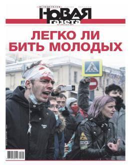 Новая газета №7 январь 2021...