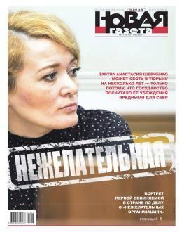 Новая газета №17 февраль 2021...
