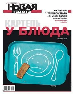 Новая газета №36 апрель 2021...