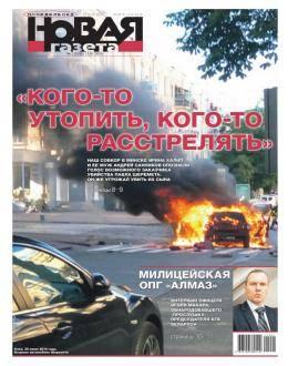 Новая газета №1 январь 2021...