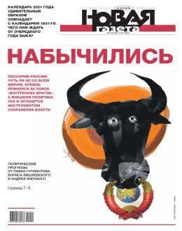 Новая газета №2 январь 2021...