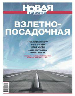 Новая газета №4 январь 2021...