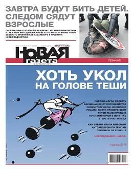 Новая газета №6 январь 2021...