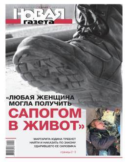 Новая газета №8 январь 2021...