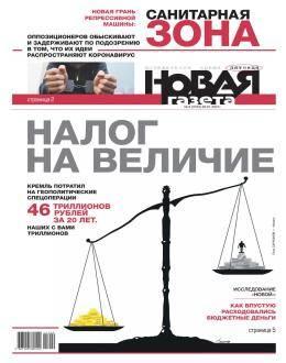 Новая газета №9 январь 2021...