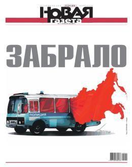 Новая газета №11 февраль 2021...