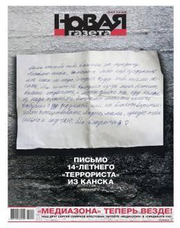Новая газета №12 февраль 2021...