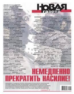 Новая газета №14 февраль 2021...