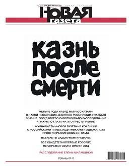 Новая газета №16 февраль 2021...