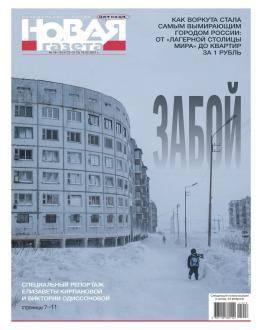 Новая газета №18-19 февраль 2021...