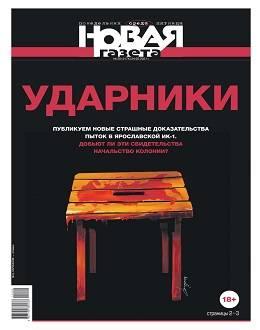 Новая газета №20 февраль 2021...