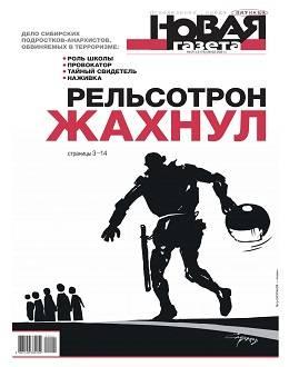 Новая газета №21 февраль 2021...