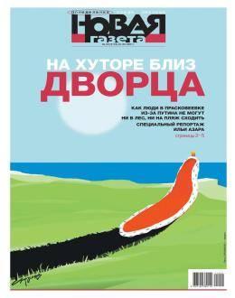 Новая газета №22 март 2021...