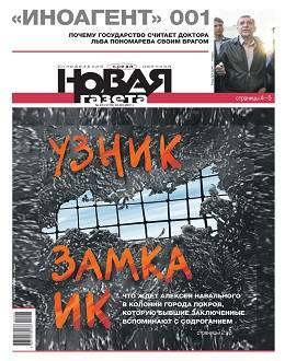 Новая газета №23 март 2021...
