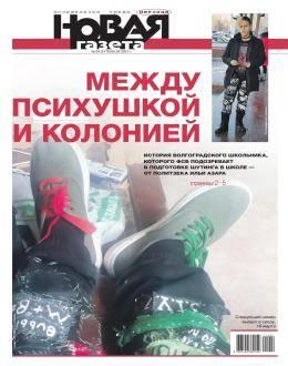 Новая газета №24 март 2021...