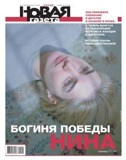 Новая газета №25 март 2021...