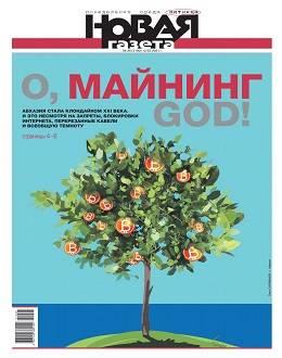 Новая газета №26 март 2021...