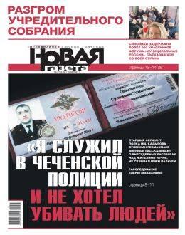 Новая газета №27 март 2021...