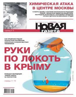 Новая газета №28 март 2021...