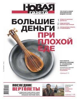 Новая газета №29 март 2021...