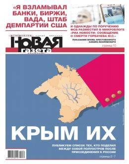 Новая газета №30 март 2021...