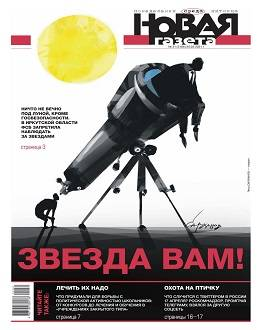 Новая газета №31 март 2021...