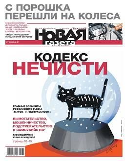 Новая газета №32 март 2021...
