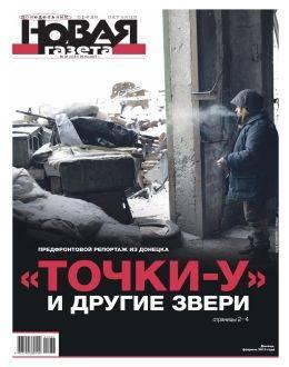 Новая газета №33 март 2021...