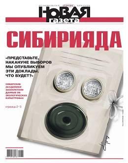 Новая газета №34 март 2021...