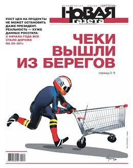 Новая газета №35 апрель 2021...