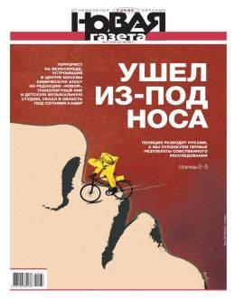 Новая газета №37 апрель 2021...