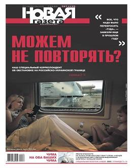 Новая газета №38 апрель 2021...