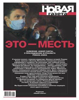 Новая газета №39 апрель 2021...