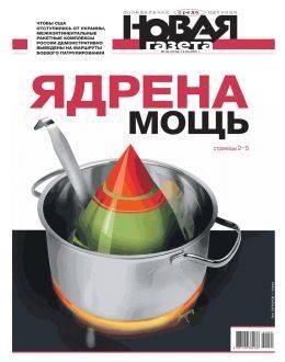 Новая газета №40 апрель 2021...