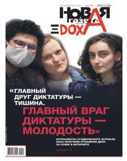 Новая газета №41 апрель 2021...