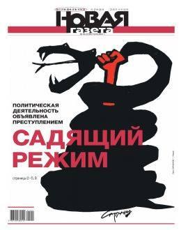 Новая газета №42 апрель 2021...