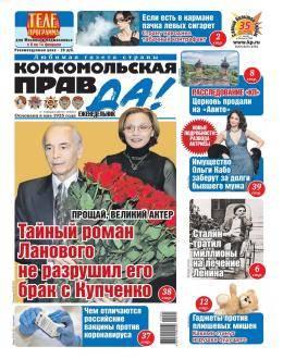Комсомольская правда Толстушка №5-Т февраль 2021...