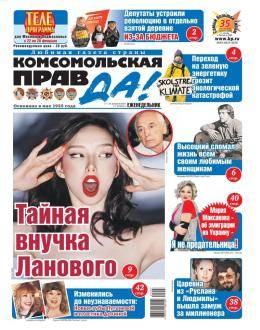 Комсомольская правда Толстушка №7-Т февраль 2021...