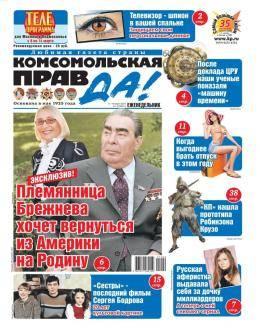 Комсомольская правда Толстушка №9-Т март 2021...
