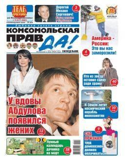 Комсомольская правда Толстушка №10-Т март 2021...