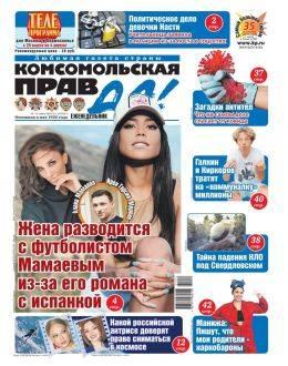 Комсомольская правда Толстушка №12-Т март 2021...
