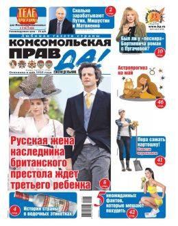 Комсомольская правда Толстушка №17-Т апрель 2021...