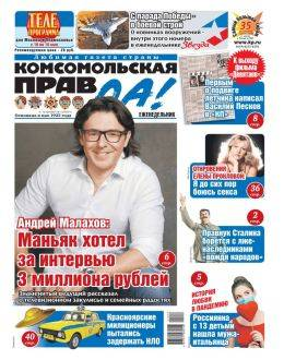 Комсомольская правда Толстушка №18-Т май 2021...