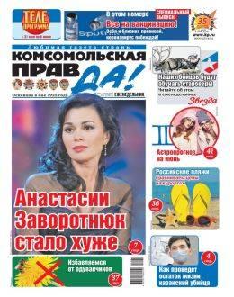 Комсомольская правда Толстушка №21-Т май-июнь 2021...