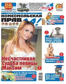 Комсомольская правда Толстушка №27-Т июль 2021...