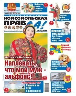 Комсомольская правда Толстушка №1 январь 2021...